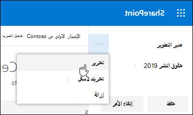 تحرير ارتباط أو تسمية موجودة في تبويب على موقع اتصالات SharePoint.