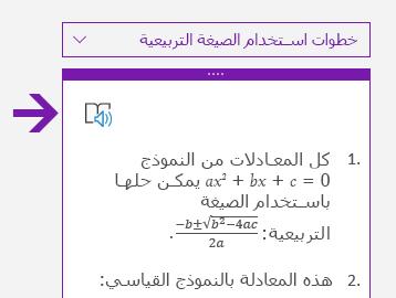 """أيقونة قارئ الشاشة الشاملة في الجزء """"الرياضيات"""" في OneNote for Windows 10"""