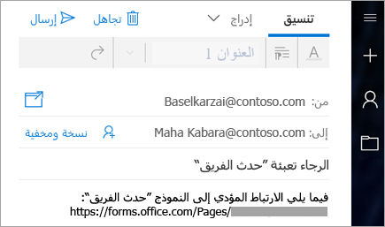 إرسال ارتباط إلى النموذج في رسالة بريد إلكتروني