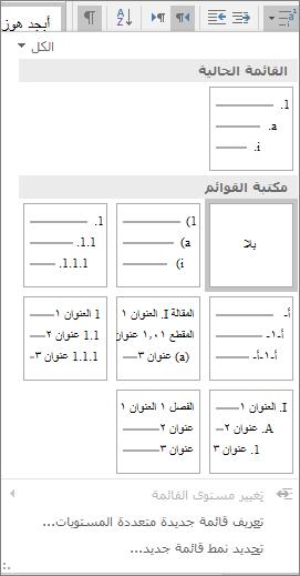 """اختر الزر """"قائمه متعدده المستويات"""" ل# اضافه تعداد رقمي الي انماط عناوين مضمنه، علي سبيل المثال، العنوان 1، في عنوان المستند الخاص بك."""