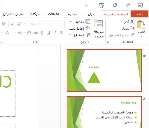 إظهار PowerPoint 2016 مع تطبيق النسق الأبيض.