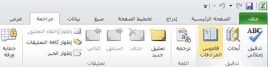 """""""قاموس المرادفات"""" ضمن علامة التبويب """"مراجعة"""" على """"شريط Excel"""""""