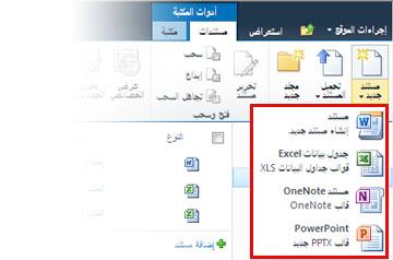 الاختيار من بين قوالب متعددة عند إضافة عنصر جديد إلى المكتبة