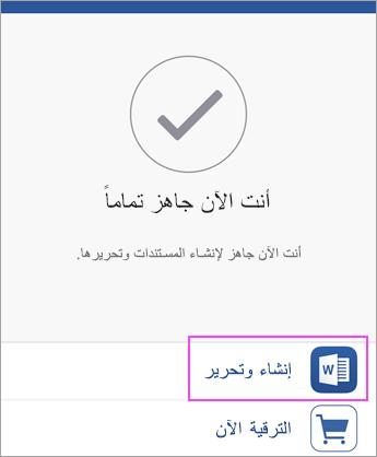 """اضغط على """"إنشاء"""" """"و""""تحرير"""" لبدء استخدام التطبيق."""