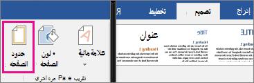 """تم تمييز الأيقونة """"حدود الصفحة"""" ضمن علامة التبويب """"تصميم"""""""