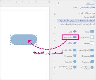 مؤشر يسحب شكل بداية/نهاية إلى الصفحة