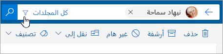 لقطة شاشة لزر التصفية في شريط البحث
