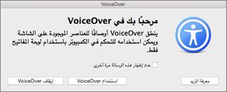 تشغيل VoiceOver أو إيقاف تشغيله