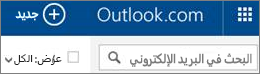 شريط قوائم Outlook.com