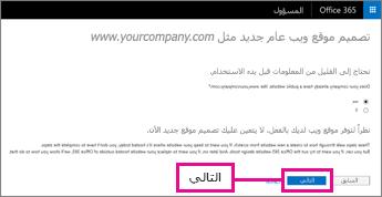 """تملك الشركة التي تعمل لديها موقع ويب مسبقاً، فاختر """"التالي"""""""