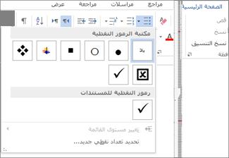 """مكتبة الرموز النقطية التي تم فتحها من الزر """"تعداد نقطي"""" في المجموعة """"فقرة"""" على علامة التبويب """"الصفحة الرئيسية"""""""