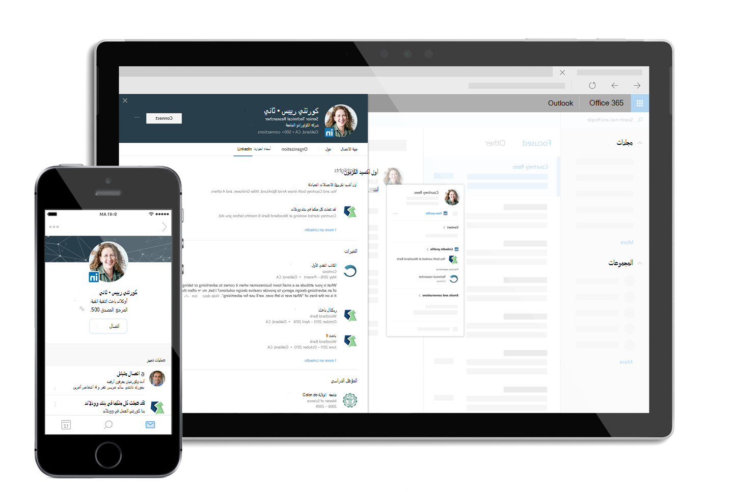 LinkedIn في تطبيقات Microsoft