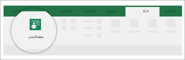 """اضافه وظيفه جديده يمكن ان تظهر في اي علامه تبويب في هذا المثال يكون """"الرسم البياني الاشخاص"""" في علامه التبويب ادراج."""