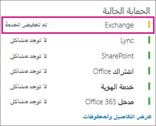 قائمة بالخدمات مع عرض الحماية الحالية؛ تم تخفيض حماية Exchange