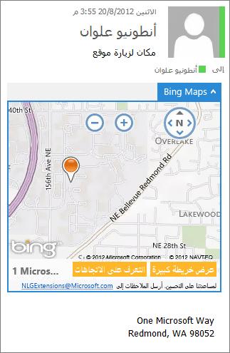 """رسالة بريد إلكتروني يعرض فيها التطبيق """"خرائط Bing"""" عنواناً على خريطة"""