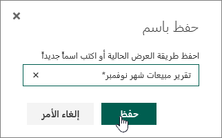 SharePoint Online عرض حفظ ب# اسم الحوار