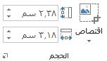 """الزر """"قص"""" ومربعات الارتفاع والعرض للصور على شريط Office 2016"""
