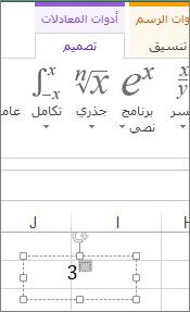 الكتابة في مربع التنسيق المرتفع