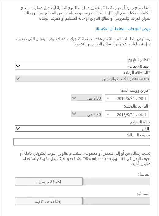 لقطة شاشة تعرض الخيارات المتوفرة في تتبع الرسائل