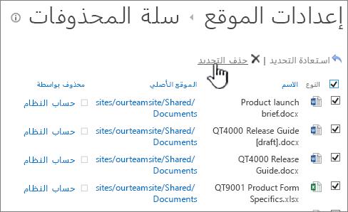 """SharePoint 2013 المستوي الثاني سله محذوفات مع كافه العناصر المحدده و# الزر """"حذف"""" تمييز"""
