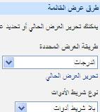 """جزء أدوات جزء ويب مع تحديد """"كافة العناصر"""" في القائمة """"طريقة العرض المحددة""""."""