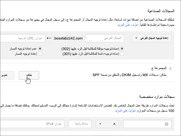 Google-Domains-BP-Configure-2-0-1