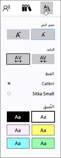 خيارات النص