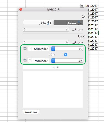 قيم تاريخ عامل تصفية Excel for Mac