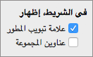 """""""تفضيلات"""" ضمن علامة التبويب """"المطور"""" في Excel for Mac"""