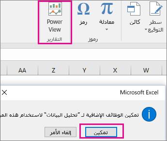 زر Pivot View مخصص ومربع حوار لتشغيل الوظيفة الإضافية في Excel