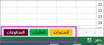 مصنف يعرض علامات تبويب الصفحات بألوان مختلفة