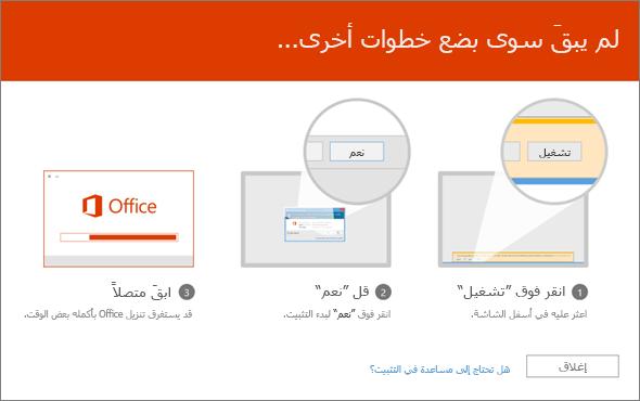 خطوات قليلة متبقية لإكمال تثبيت Office