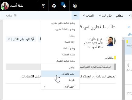 """لقطة شاشة لرسالة بريد إلكتروني تظهر """"أوامر إضافية"""" > مع تحديد """"إنشاء قاعدة""""... ."""