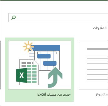 قالب مصنف Excel