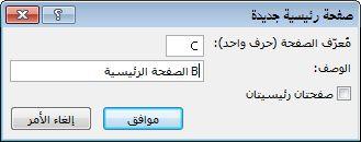 """مربع الحوار """"إضافة صفحة رئيسية"""" في Publisher"""