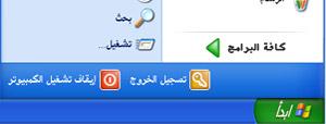 """الزر """"ابدأ"""" في Windows XP والأمر """"تشغيل"""""""