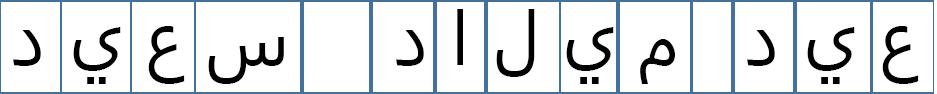 بالنسبة لهذا الشعار، يوجد حرف واحد في كل صفحة.