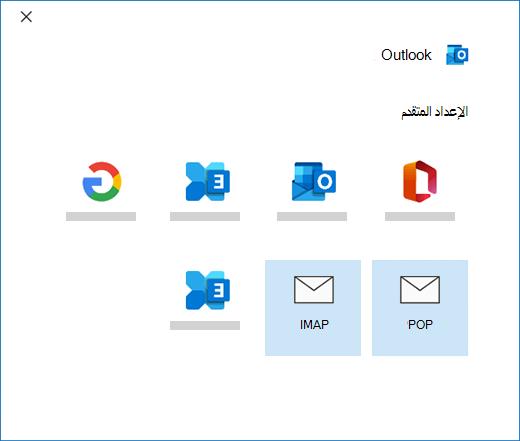 تحديد نوع حسابك عند إعداد حساب البريد يدوياً في Outlook