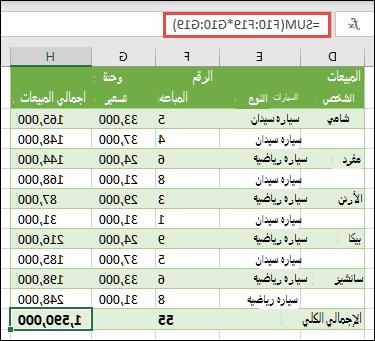 صيغة صفيف ذات خلية واحدة لحساب الإجمالي الكلي باستخدام =SUM(F10:F19*G10:G19)