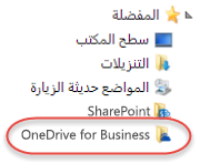 قائمة المفضلة لخدمة OneDrive for Business ضمن SP2016