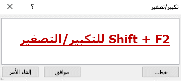 """مربع حوار """"تكبير/تصغير"""" به نص يرشدنا إلى الضغط على Shift + F2 لاستخدام ميزة """"التكبير/التصغير"""""""