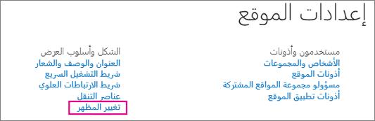 تغيير خيار الشكل ضمن «إعدادات الموقع».