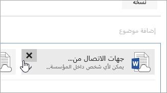 """لقطة شاشة لزر """"حذف مرفق""""."""