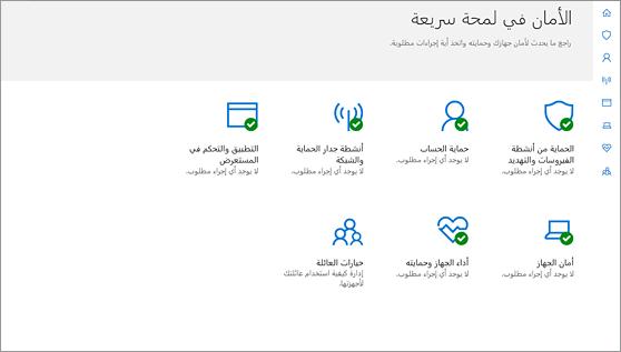مركز حماية Windows Defender