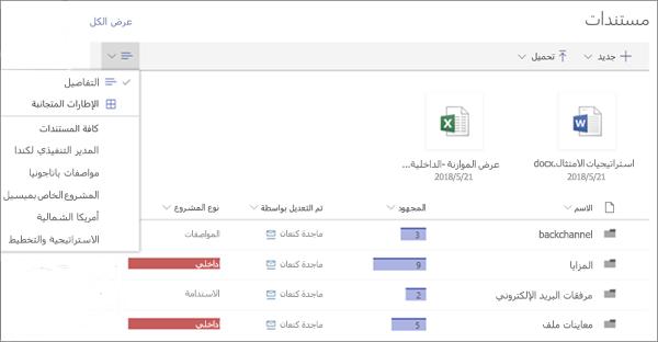 المستندات ب# جزء ويب ل# مكتبه علي صفحه حديث.
