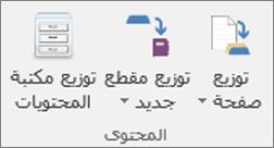"""الأيقونات الموجودة في علامة تبويب """"دفتر ملاحظات للصفوف"""" تشمل توزيع صفحة وتوزيع مقطع جديد وتوزيع مكتبة المحتويات."""