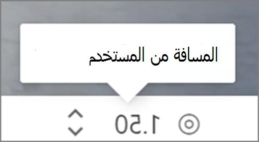 المسافة من واجهه المستخدم