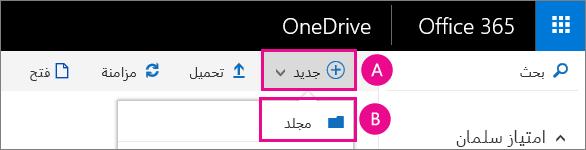 إنشاء مجلد جديد في OneDrive for business.
