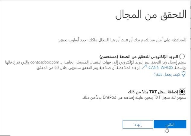 حدد دومايناميشوب اضافه TXT بدلا من ذلك في Office 365_C3_2017627999