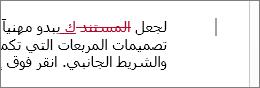 """ميزة تعقب التغييرات تظهر في طريقة عرض """"كافة العلامات"""""""